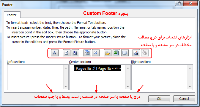 درج شماره صفحه فارسی در ا ل